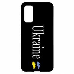 Чохол для Samsung S20 My Ukraine