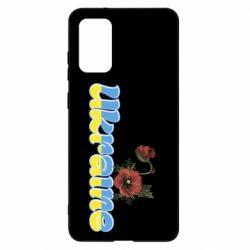 Чехол для Samsung S20+ Надпись Украина с цветами