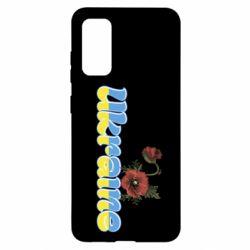 Чехол для Samsung S20 Надпись Украина с цветами