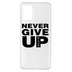 Чохол для Samsung S20+ Never give up 1