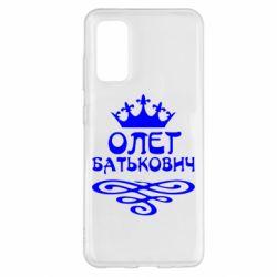 Чохол для Samsung S20 Олег Батькович