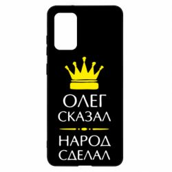 Чохол для Samsung S20+ Олег сказав - народ зробив