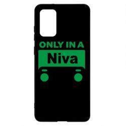 Чехол для Samsung S20+ Only Niva