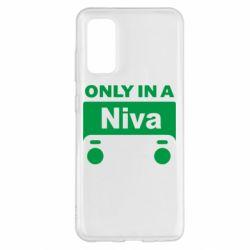 Чехол для Samsung S20 Only Niva
