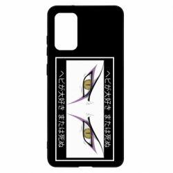 Чохол для Samsung S20+ Orochimaru's eyes