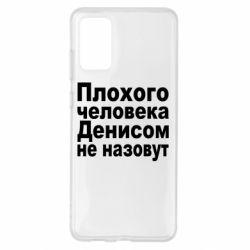 Чохол для Samsung S20+ Плохого человека Денисом не назовут