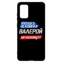 Чехол для Samsung S20+ Плохого человека Валерой не назовут