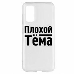 Чехол для Samsung S20 Плохой Тёма