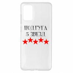 Чохол для Samsung S20+ Подруга 5 зірок