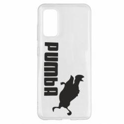 Чохол для Samsung S20 Pumba