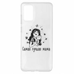 Чохол для Samsung S20+ Найкраща мама