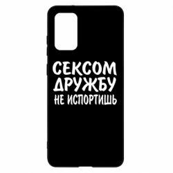 Чехол для Samsung S20+ СЕКСОМ ДРУЖБУ НЕ ИСПОРТИШЬ