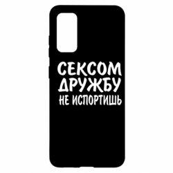 Чехол для Samsung S20 СЕКСОМ ДРУЖБУ НЕ ИСПОРТИШЬ