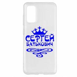 Чохол для Samsung S20 Сергій Батькович