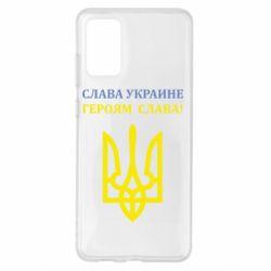 Чохол для Samsung S20+ Слава Україні! Героям слава!