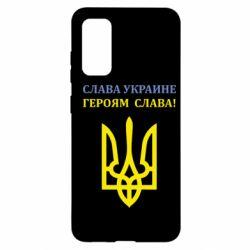Чохол для Samsung S20 Слава Україні! Героям слава!