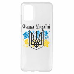Чохол для Samsung S20+ Слава Україні