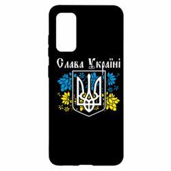Чохол для Samsung S20 Слава Україні