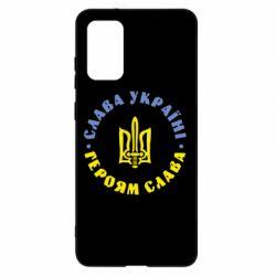 Чохол для Samsung S20+ Слава Україні! Героям Слава (коло)