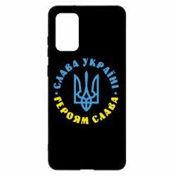 Чехол для Samsung S20+ Слава Україні! Героям слава! (у колі)