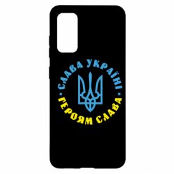 Чехол для Samsung S20 Слава Україні! Героям слава! (у колі)