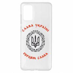 Чохол для Samsung S20+ Слава Україні, Героям Слава!