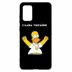 Чохол для Samsung S20+ Слава Україні (Гомер)