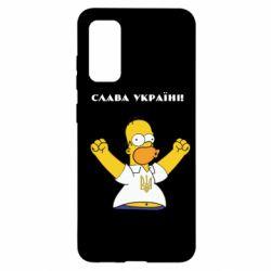 Чохол для Samsung S20 Слава Україні (Гомер)