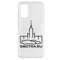 Чохол для Samsung S20 Smotra ru