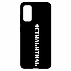 Чохол для Samsung S20 Стільутіль