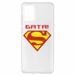 Чохол для Samsung S20+ Super Батя