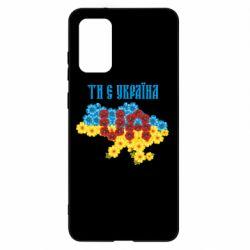 Чехол для Samsung S20+ Ти є Україна