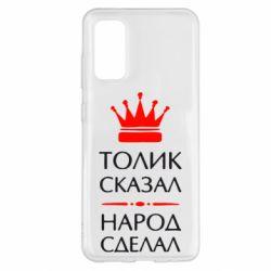 Чохол для Samsung S20 Толік сказав - народ зробив!