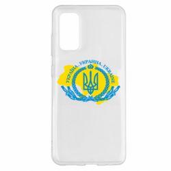 Чохол для Samsung S20 Україна Мапа