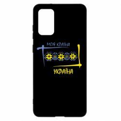 Чохол для Samsung S20+ Україна - моя країна!