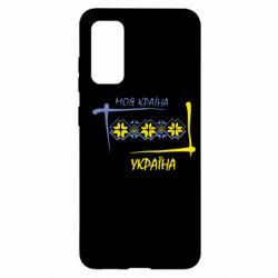 Чохол для Samsung S20 Україна - моя країна!