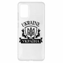 Чехол для Samsung S20+ Україна ненька