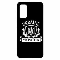 Чехол для Samsung S20 Україна ненька