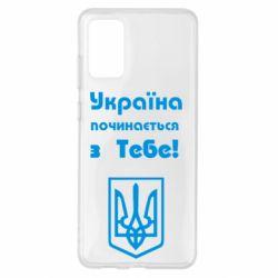 Чохол для Samsung S20+ Україна починається з тебе (герб)