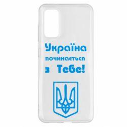 Чохол для Samsung S20 Україна починається з тебе (герб)