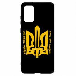 Чохол для Samsung S20+ Україна понад усе! Воля або смерть!