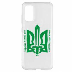 Чохол для Samsung S20 Україна понад усе! Воля або смерть!