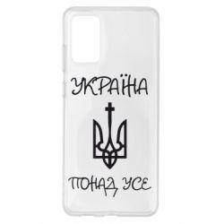 Чохол для Samsung S20+ Україна понад усе! (з гербом)