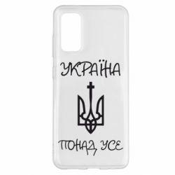 Чохол для Samsung S20 Україна понад усе! (з гербом)