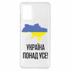 Чохол для Samsung S20+ Україна понад усе!