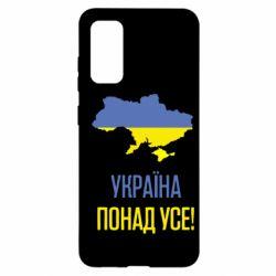 Чохол для Samsung S20 Україна понад усе!