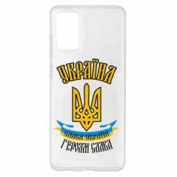Чохол для Samsung S20+ Україна! Слава Україні!