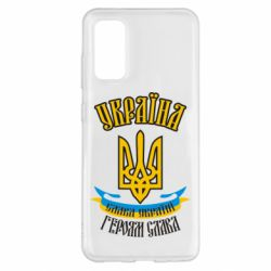 Чохол для Samsung S20 Україна! Слава Україні!