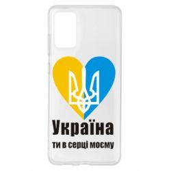 Чохол для Samsung S20+ Україна, ти в серці моєму!