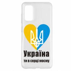 Чохол для Samsung S20 Україна, ти в серці моєму!